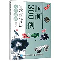 300 Chinese Paintings (Introduction of Painting Techniques of Freehand Brush Work on Lotus) (Chinese Edition)