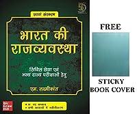 Indian Polity (Bharat ki Rajyavyavastha) with Free Sticky Book Cover by M. Laxmikanth (6th Hindi Edition)