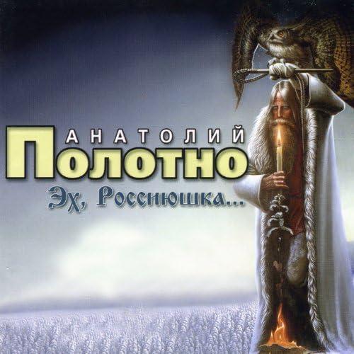 Анатолий Полотно