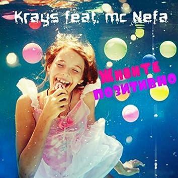 Живите позитивно (feat. MC Nefa)