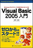 Visual Basic 2005入門