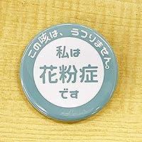 エチケット 缶バッジ 花粉症 缶バッジ ピン 57mm 【グリーン】