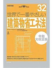 世界で一番やさしい建築物省エネ法 令和大改正版 (建築知識 32)