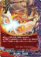バディファイト/S-BT05/0035 誇りを剣に、刃は不滅【レア】