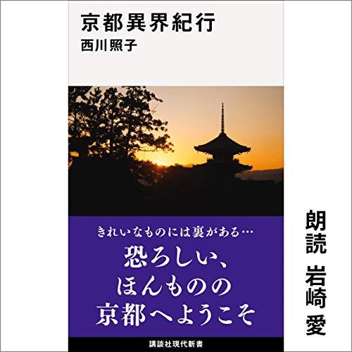『京都異界紀行』のカバーアート