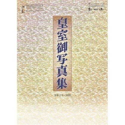 【令和2年版】 皇室カレンダー 皇室御写真集 壁掛けカレンダー