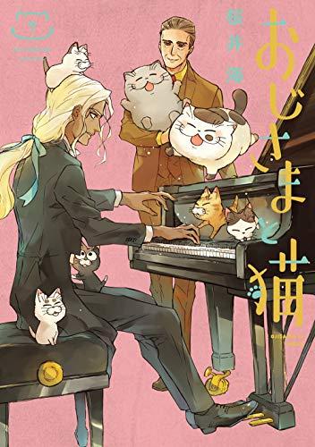 おじさまと猫(7) 特装版 (SEコミックスプレミアム)