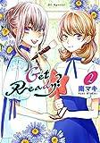 Get Ready? 2 (花とゆめCOMICS)
