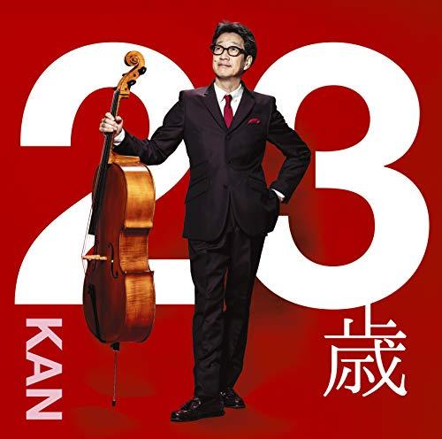 【Amazon.co.jp限定】23歳 (メガジャケ付)