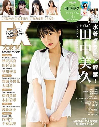 EX (イーエックス) 大衆 2021年8月号 [雑誌]
