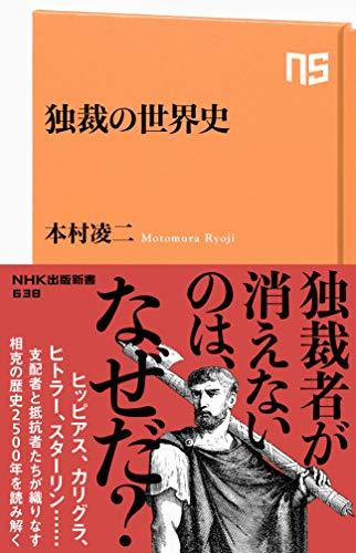 独裁の世界史 (NHK出版新書)