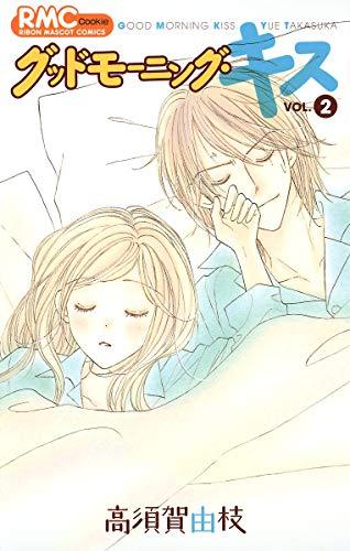 グッドモーニング・キス 2 (りぼんマスコットコミックス)