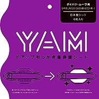 YAM Y-604 ドアノブ引っかき傷防止フィルム ムーヴ(LA150S/LA160S) ハンドルプロテクター 保護フィルム