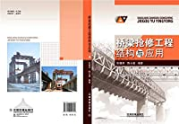 """普通高等教育""""十三五""""规划教材:桥梁抢修工程结构与应用"""