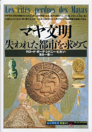 マヤ文明:失われた都市を求めて (「知の再発見」双書 (07))