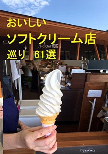 おいしいソフトクリーム店巡り 61選