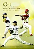 GET SPORTS プロ野球引退SP ~去りゆく者たちへの讃歌~[DVD]