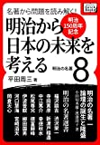 [明治150周年記念] 名著から問題を読み解く! 明治から日本の未来を考える (8) 明治の名著 (impress QuickBooks)