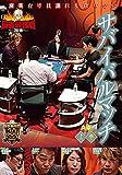 麻雀最強戦2019 サバイバルマッチ 上巻[TSDV-61261][DVD]