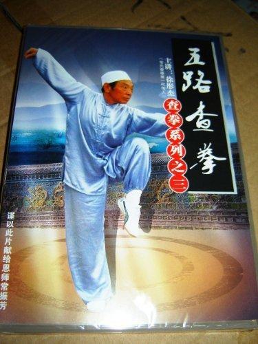 Five Routine Cha Quan - Cha Quan Series 3 / ???? - ?????? [DVD - All Regions NTSC] Audio: Chinese / Subtitles: Chinese / 60 Minutes by ??? Xu Tongjie