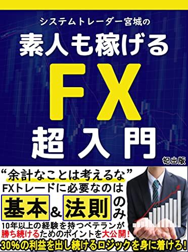素人も稼げるFX超入門【教科書】【初心者】【シストレ】【確定申告】【投資】