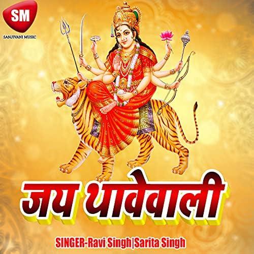 Ravi Singh & Sarita Singh