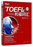 新东方 词以类记:TOEFL iBT词汇 托福词汇
