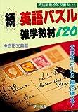 続・授業に使える英語パズル雑学教材120 (英語授業改革双書)
