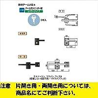 LIXIL TOEX リクシル 錠金具 片開き用 鋳物アーム A錠 『単品購入価格』 *錠部品は別売  オータムブラウン