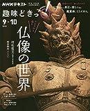 アイドルと巡る仏像の世界 (NHK趣味どきっ!)