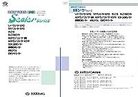 スズカファイン 建築用下塗塗料(水系)シーラーシリーズ カタログ
