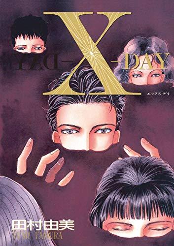 X-DAY (フラワーコミックススペシャル)