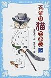 吾輩は猫である(上) (新装版) (講談社青い鳥文庫) - 夏目 漱石, 佐野 洋子