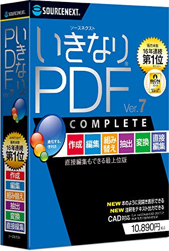 SOURCENEXT(ソースネクスト)『いきなりPDFVer.7COMPLETE』