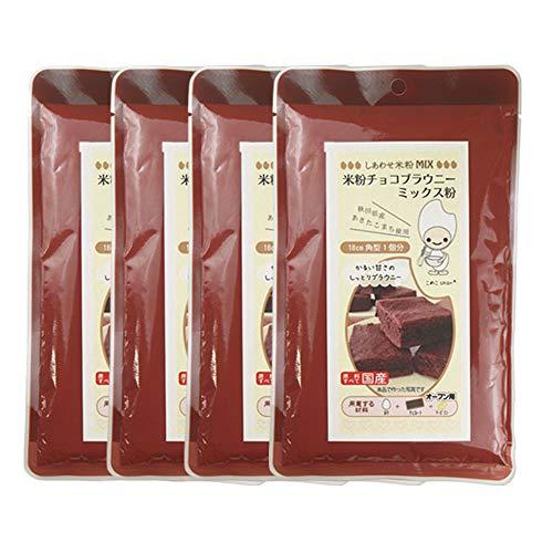 ミックス粉 米粉チョコブラウニーミックス 120g×4 グルテンフリー 小麦粉不使用
