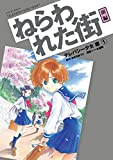テレパシー少女「蘭」(1) (シリウスコミックス)