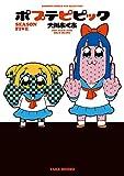 ポプテピピック SEASON FIVE (バンブーコミックス WIN SELECTION)