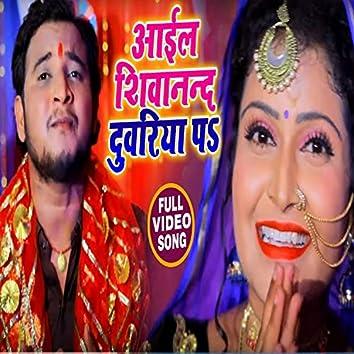 Aail Shivanand Duari par