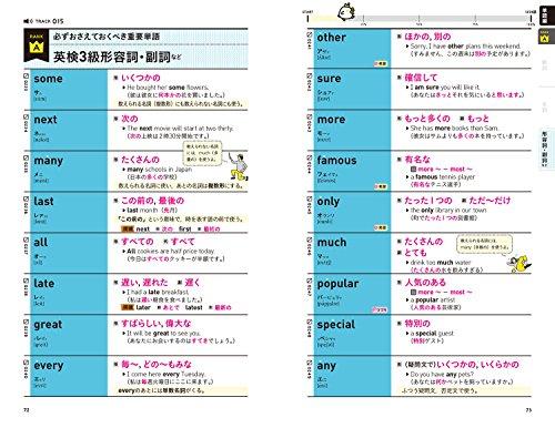 【アプリ対応】英検3級英単語1350英検ランク順(学研英検シリーズ)