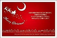 【10枚入り】クリスマスカード はがき XS-30