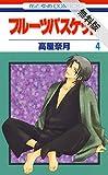 フルーツバスケット【期間限定無料版】 4 (花とゆめコミックス)