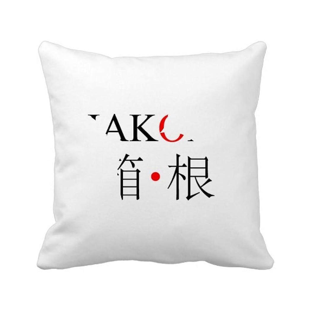 わざわざ奇跡スノーケル箱根の日本の都市名?レッド?サンの旗 パイナップル枕カバー正方形を投げる 50cm x 50cm