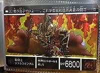 ガンダム カードダス SD 龍機再来編 ファルコ ラスト