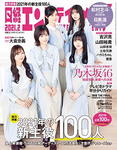 日経エンタテインメント! 2021年2月号 [雑誌]
