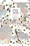 不妊、当事者の経験: 日本におけるその変化20年