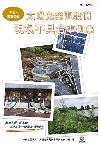 太陽光発電設備 現場不具合事例集 機器類編