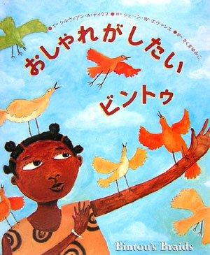 おしゃれがしたいビントゥ (アジア・アフリカ絵本シリーズ アフリカ)