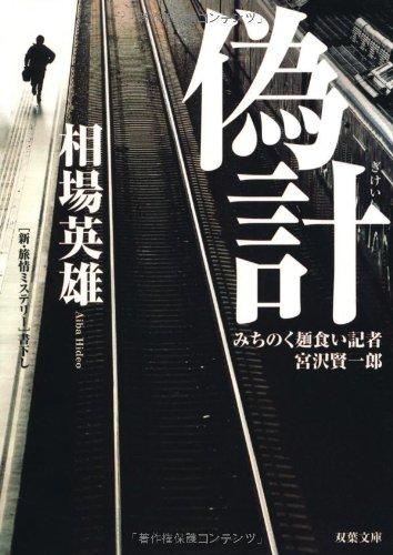 偽計ーみちのく麺食い記者・宮沢賢一郎 (双葉文庫)
