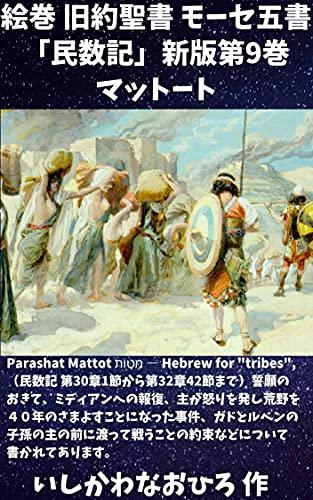 """絵巻 旧約聖書 モーセ五書「民数記」新版第9巻 マットート: Parashat Mattot מַּטּוֹת ― Hebrew for """"tribes"""",(民数記 第30章2節から第32章42節まで)誓願のおきて、ミディアンへの報復、主が怒りを発し荒野を40年のさまよすことになった事件、ガドとルベンの子孫の主の前に渡って戦うことの約束などについて書かれてあります。"""