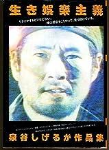 生き娯楽主義―泉谷しげるが作品集 (1979年)